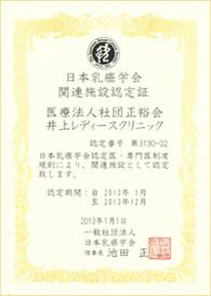 日本乳癌学会