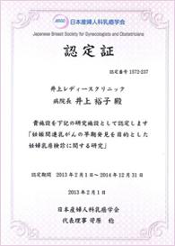 日本産婦人科乳癌学会